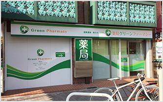 薬局グリーンファーマシー